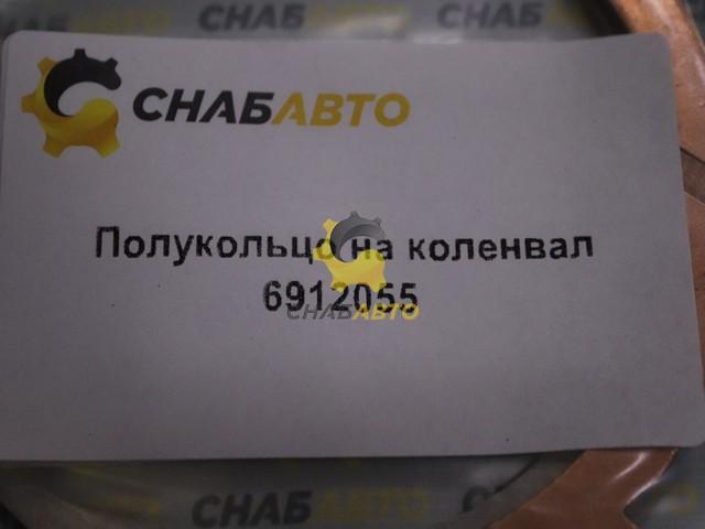 Полукольцо на коленвал 6912055