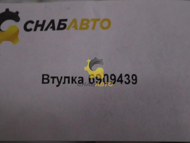 Втулка 6909439