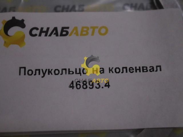 Полукольцо на коленвал 46893.4