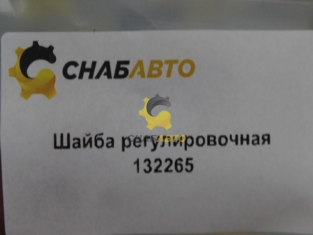 Шайба регулировочная 132265