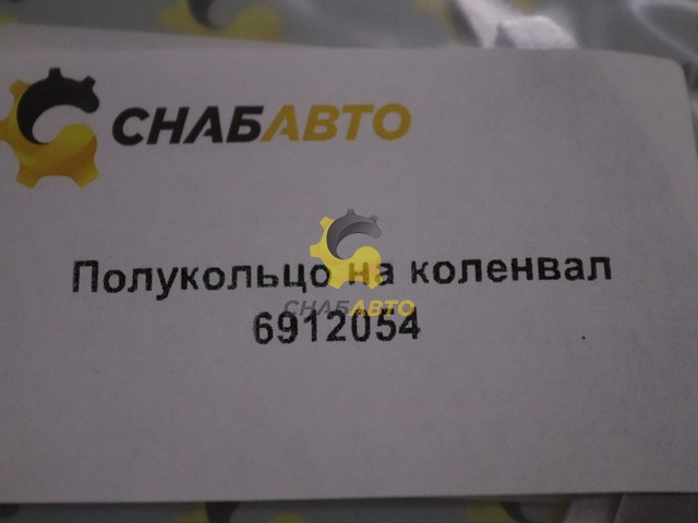 Полукольцо на коленвал 6912054