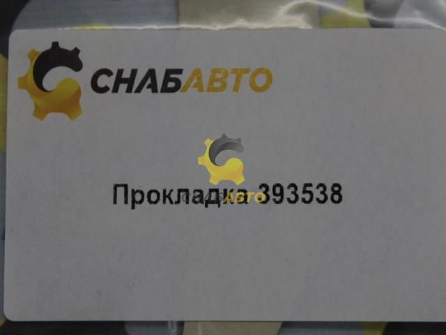 Прокладка 393538
