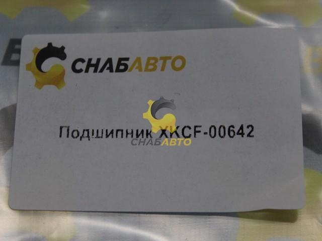 Подшипник XKCF-00642