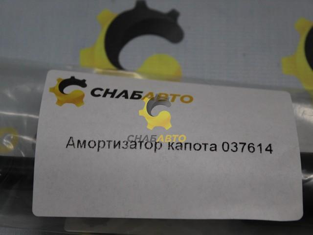 Амортизатор капота 037614