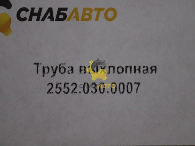 Труба выхлопная 2552.030.0007