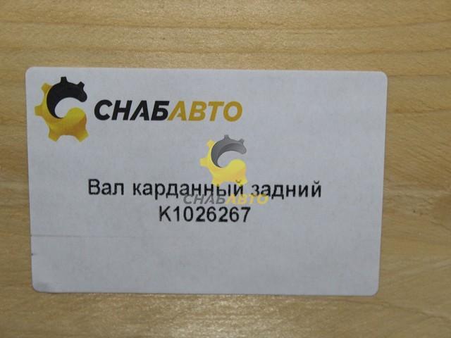Вал карданный задний K1026267