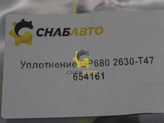 Уплотнение GP680 2630-T47 654161
