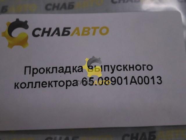 Прокладка выпускного коллектора 65.08901A0013