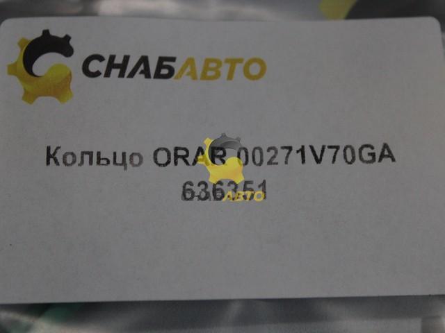Кольцо уплотнительное ORAR 00271V70GA 636351