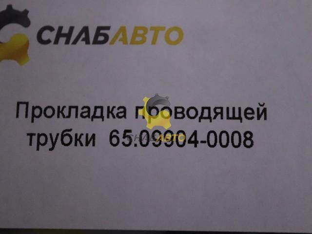 Прокладка проводящей трубки 65.09904-0008