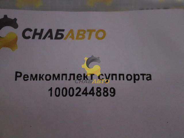 TVH Ремкомплект суппорта 1000244889