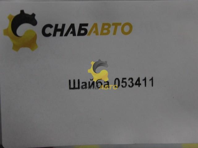 Шайба 053411