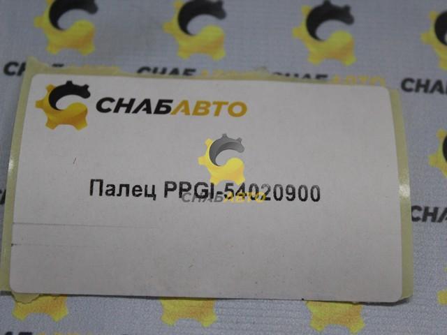 OEM Палец PPGI-54020900