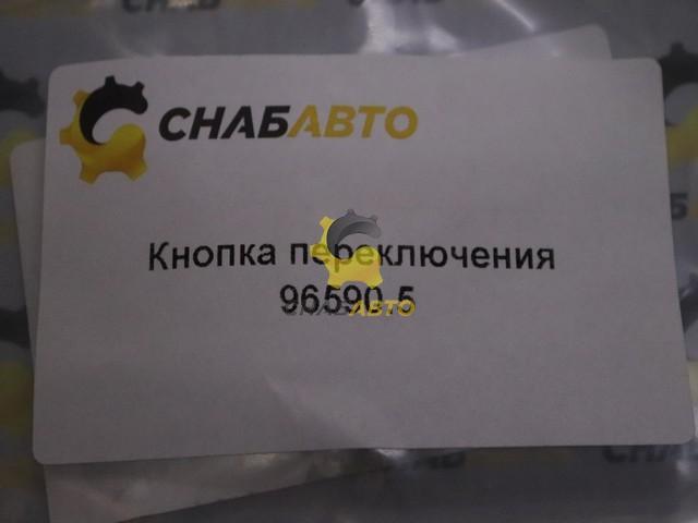 Кнопка переключения 96590.5