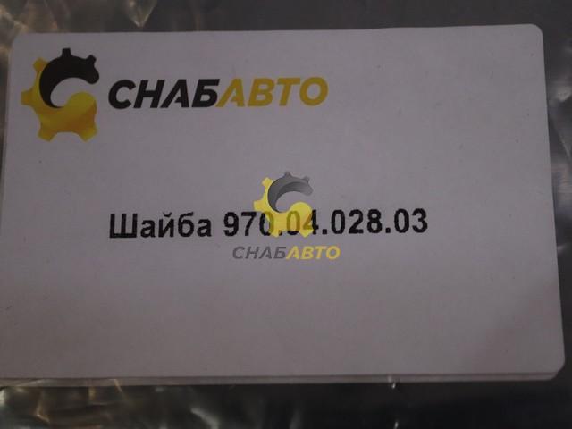 Шайба 970.04.028.03