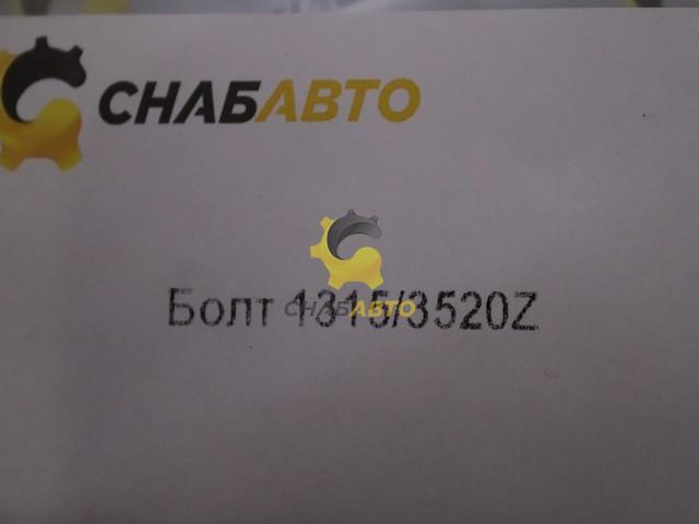 Болт 1315/3520Z