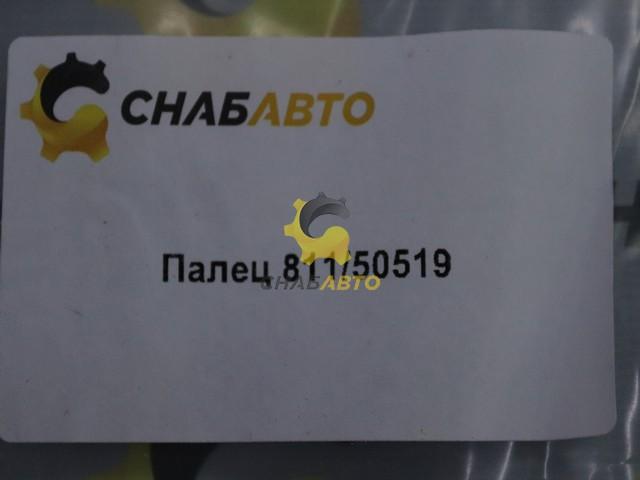Палец 811/50519