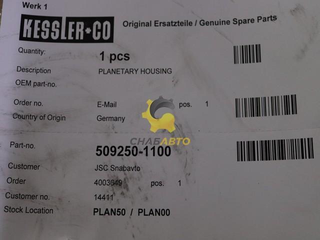 Корпус бортового редуктора 509250-1100