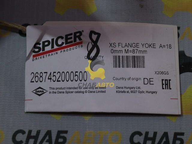 Фланец карданного вала 2687452000500
