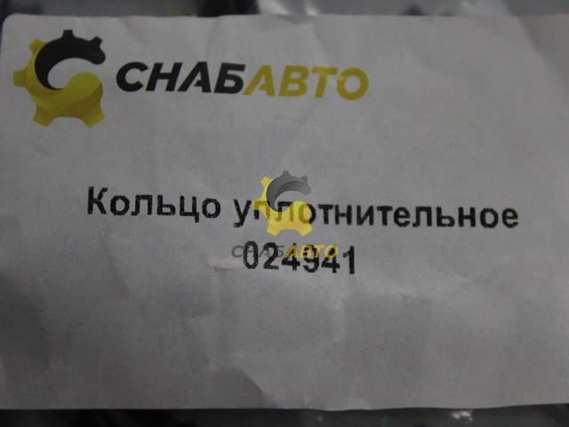 Кольцо уплотнительное 024941