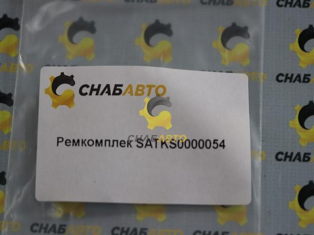 Ремкомплект SATKS0000054